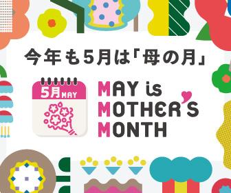 5月は母の月